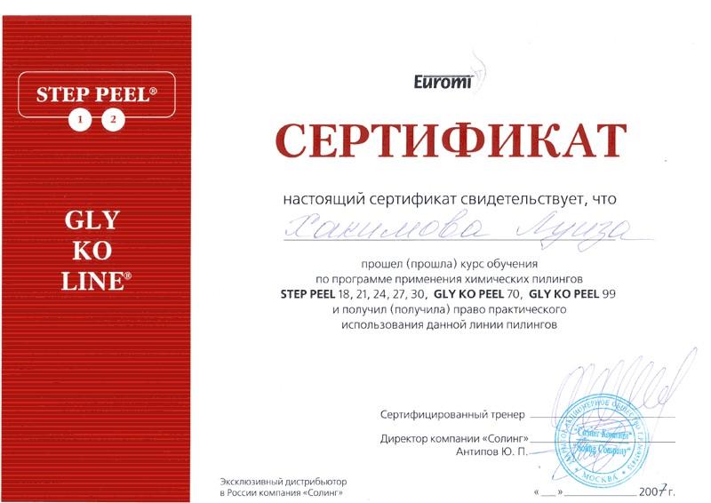 Курсы медсестер в москве с сертификатом